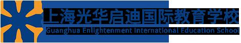 上海光华启迪国际教育学校