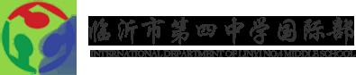 临沂市第四中学国际部