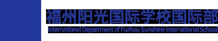 福州阳光国际学校国际部