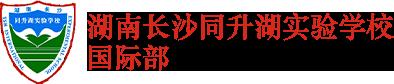 湖南长沙同升湖实验学校国际部