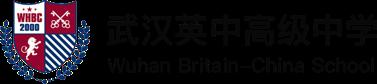武汉外国语英中学校