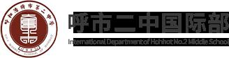 呼市二中国际部
