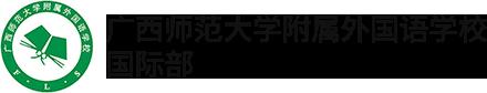广西师范大学附属外国语学校国际部