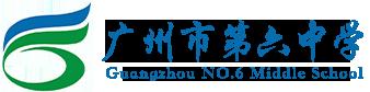广州市第六中学国际部