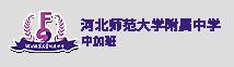 河北师范大学附属中学中加班