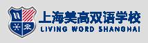 上海美高双语学校