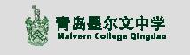 青岛墨尔文中学