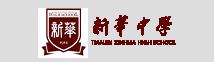 天津市新华中学国际部