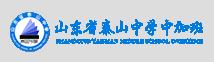 山东省泰山中学中加班