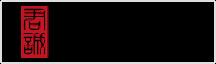 北京君诚国际双语学校学校
