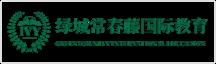 浙江常春藤国际高中