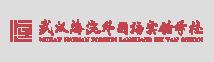 武汉海淀外国语实验学校