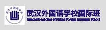 武汉外国语学校国际班