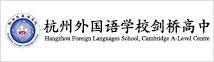 杭州外国语学校剑桥高中