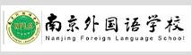 南京外国语学校国际部