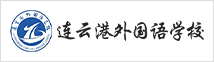 连云港外国语学校国际部
