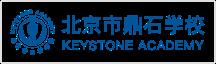北京鼎石国际学校