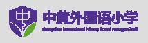 广州市黄埔中黄外国语小学