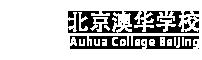 北京澳华学校