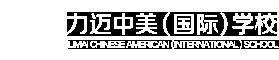 北京力迈中美国际学校