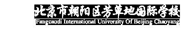 北京市朝阳区芳草地国际学校