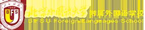 北京外国语大学附属外国语学校