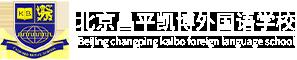 北京昌平凯博外国语学校