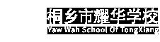 桐乡市耀华学校
