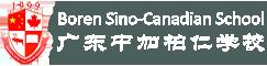 广东中加柏仁学校