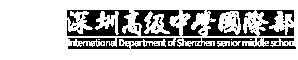 深圳高级中学国际部