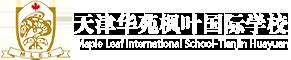 天津华苑枫叶国际学校
