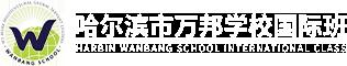 哈尔滨市万邦学校国际班