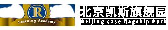 北京凯斯旗舰园