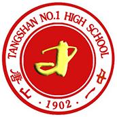 唐山市第一中学中加国际班校徽logo图片