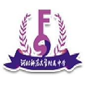 河北师范大学附属中学中加班校徽logo图片