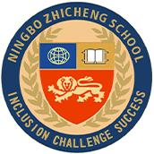 宁波至诚学校校徽logo图片