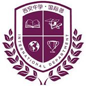 陕西省西安中学国际部校徽logo图片