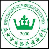 北京市实验外国语学校国际初中(校本实验班)招生简章
