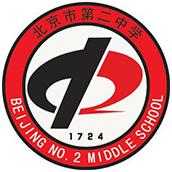 北京市第二中学国际部校徽logo图片