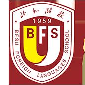 北京外国语大学附属外国语学校国际初中招生简章