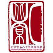北京市第八十中学国际初中(中国课程班)招生简章
