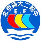 北京师范大学第二附属中学国际高中招生简章
