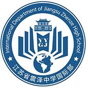 江苏省震泽中学国际部校徽logo图片