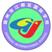 扬州市江都区国际学校国际高中招生简章