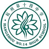 杭州第十四中学国际高中招生简章