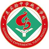 广东实验中学越秀学校国际高中(北美高中项目)招生简章