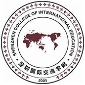 深圳国际交流学院国际高中招生简章