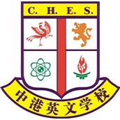 中港英文学校校徽logo图片