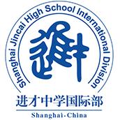 上海市进才中学国际初中招生简章
