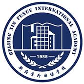 北京市新府学外国语学校国际初中招生简章